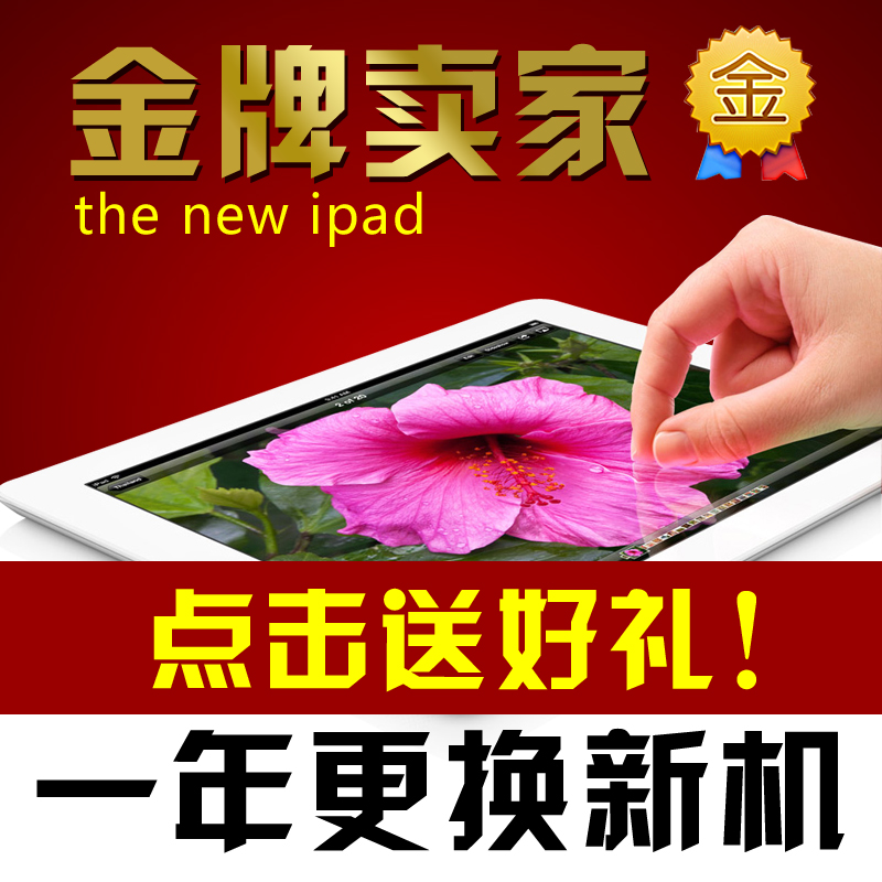 Планшет Apple  The New Ipad(16g)wifi Ipad3/4 1212