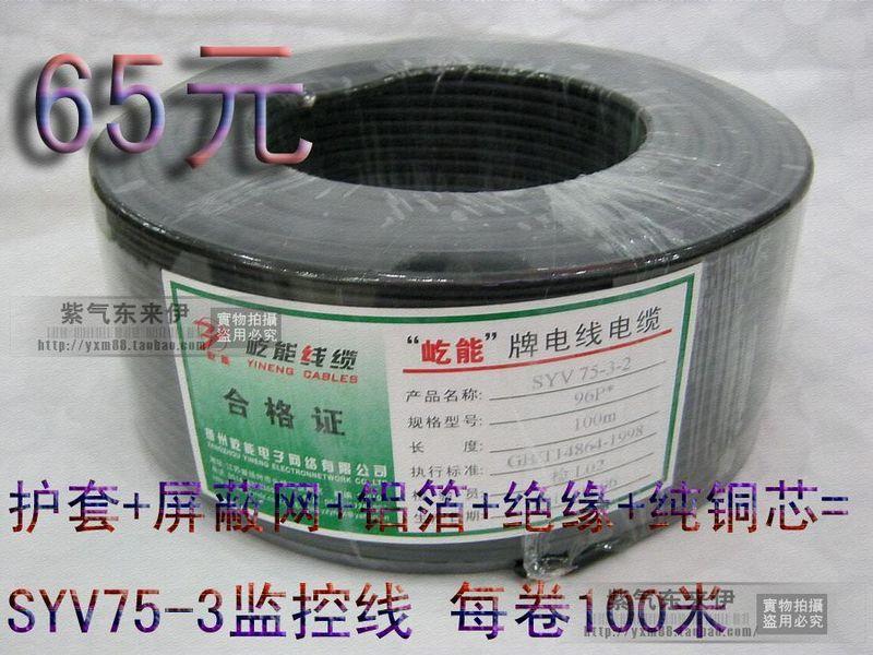 Комплектующие для сигнализации Контролировать видео кабель * 75