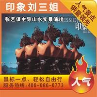 桂林旅游 桂林旅游景点门票 桂林印象刘三姐景点门票 实景演出