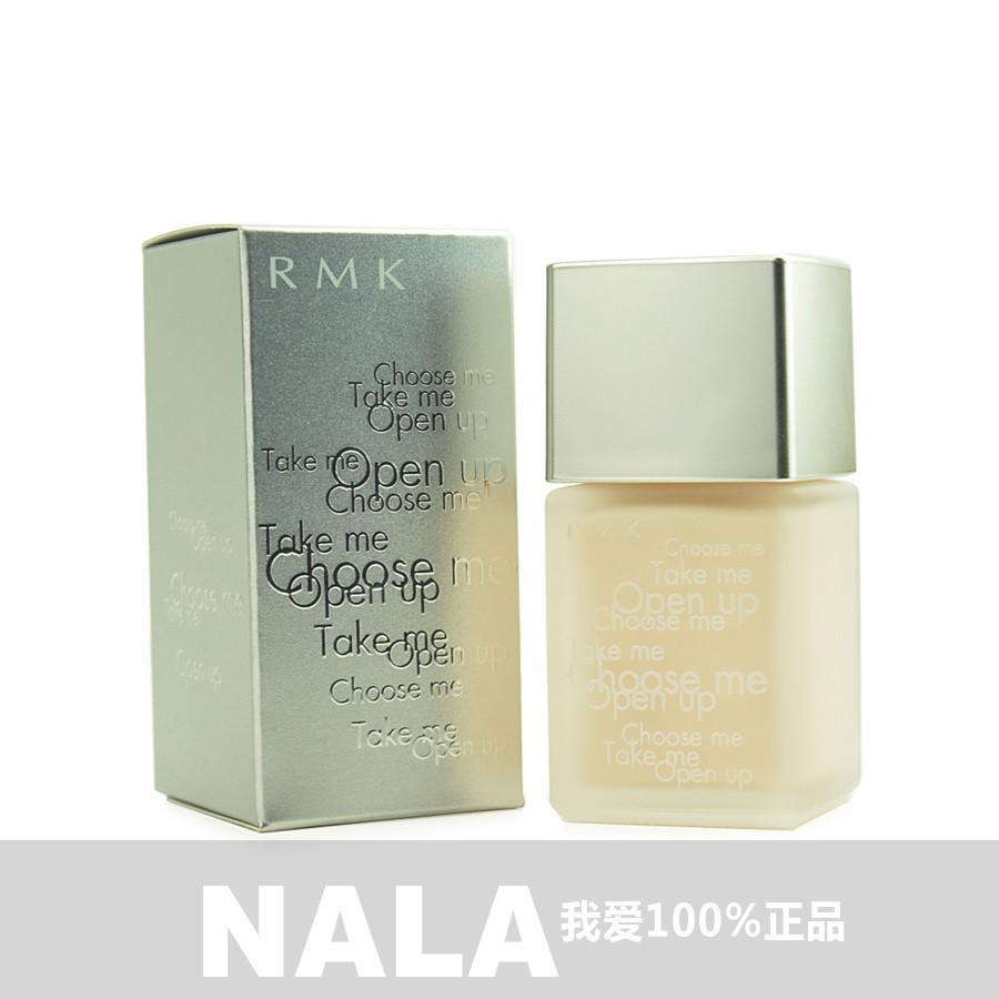 日本RMK 绢丝隔离霜/保湿防辐射/防晒隔离霜化妆品/正品RMK1003