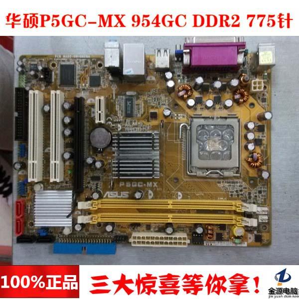 华硕945 主板ASUS/华硕P5GC-MX/1333 945G集成小板 酷睿双核775针