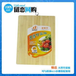 [Handsome Jie] natural bamboo cutting board/cutting board oulin 823, and sink application