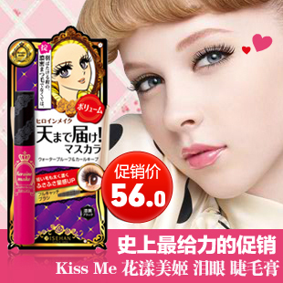 Kiss Me flower ripple Belle tears ultra-shock waterproof long thick mascara SUMI not genuine