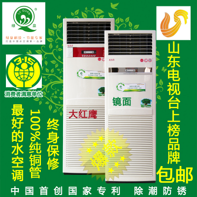 Green warm spring air conditioning / water-cooled air conditioning / plumbing five Guiji air conditioning air-conditioned high-end home two wells shipping