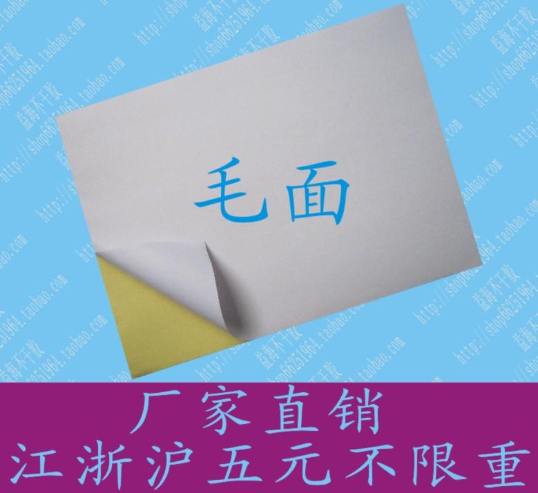 Наклейка Рашинг Корона спец Мэтт A4 самоклеющаяся логотип печати писчей бумаги поверхности ноги 100/пакет