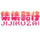 jijikuzai童装旗舰店
