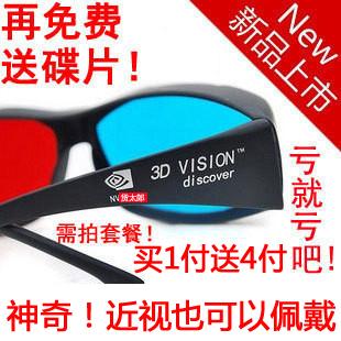 红蓝眼镜,3D眼镜,3D电影眼镜,3D立体眼镜的价格