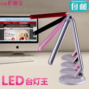 East led desk lamp work creative table lamp eye eye eye protection desk lamp learning light LED-029
