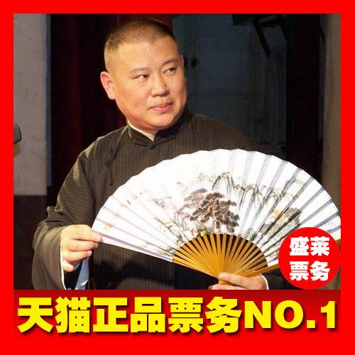 Другие 我叫郭德纲 相声演出 北京展览馆剧场 280-1280【在线选座】