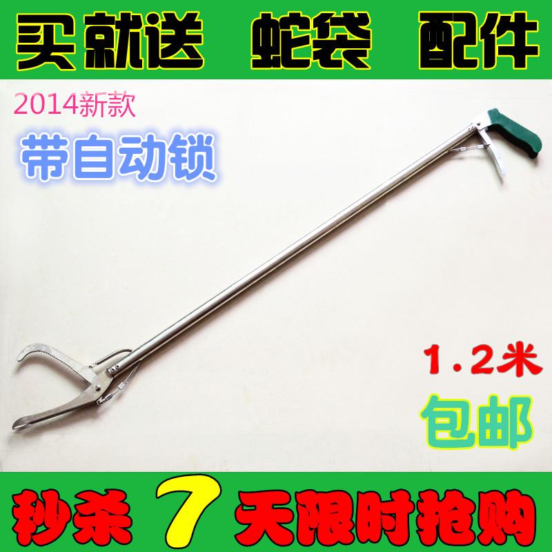 捕蛇钳(带自动锁) 捕蛇夹 扑蛇夹 捕蛇器 捕蛇笼工具 1.2米包邮