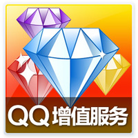 QQ粉钻八个月QQ粉钻8个月/QQ宠物粉钻可查时间★自动充值