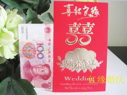 开业结婚用品批发、喜字万元大红包、结婚利是封、新娘礼金包红包