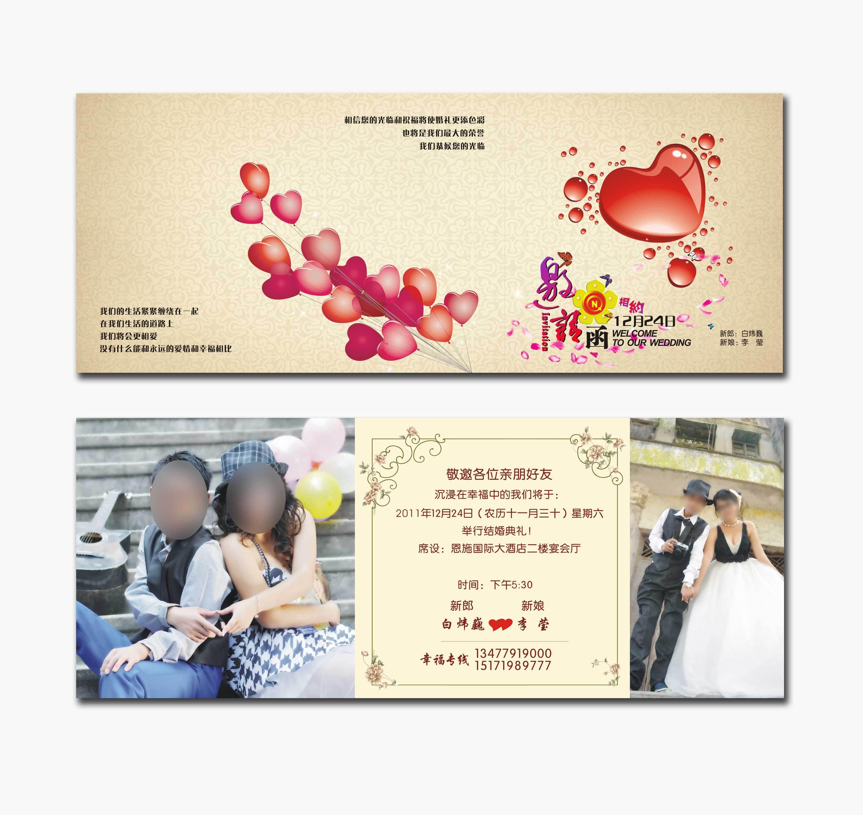 爱印品 特价\婚礼\结婚\创意\请柬\喜帖\欧式\婚庆用品\2012请帖