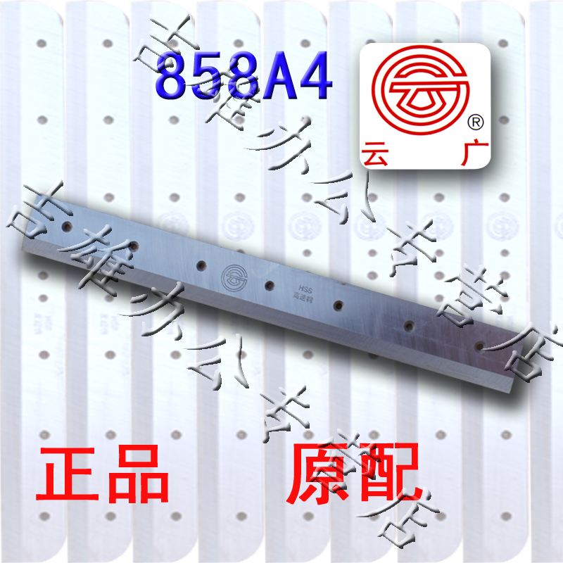 The cutting blade of Yun Guang 858A4 thick layer paper cutter thick layer paper cutter 858 A4 original authentic