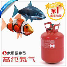 Small bottles of helium/helium tanks helium bottle/not married the hydrogen/air ball remote control flying fish/wedding wedding arrangement