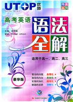 英语语法书籍 高考英语语法全解-适用于高一高二高三 辛翔嵘 中国时代经济出版社