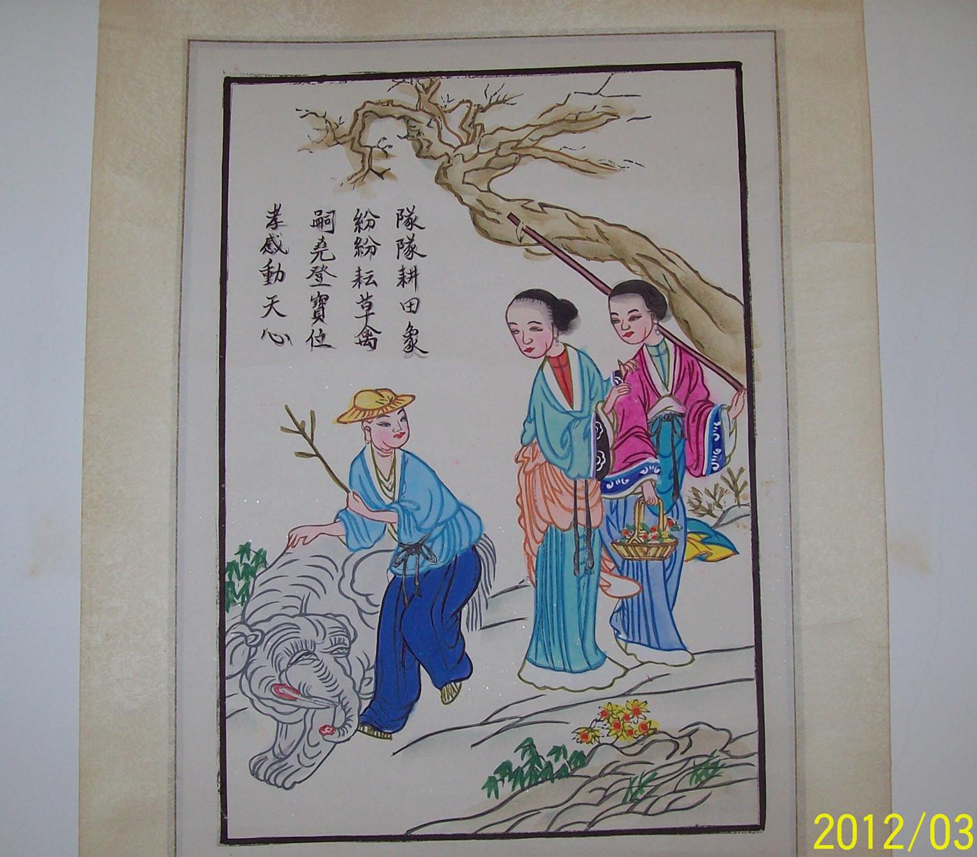 绵竹木版年画李芳福24孝舜孝感动天 字画 书法 已装裱图片