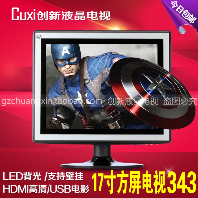 Free shipping new 17-inch mini-Founder perfect small LCD TV screen color display LED / HDMI / USB