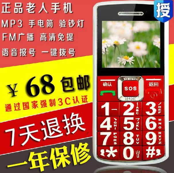 Мобильный телефон Vinus  GS88 1050 1212