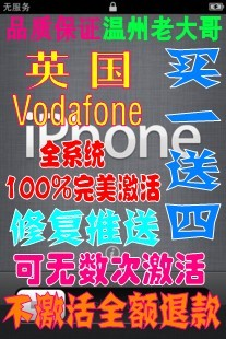 英国Vodafone沃达丰 iphone 3G 3GS 4G 4S英版激活卡 全系统激活