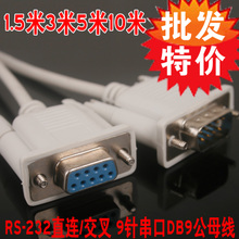 9 holes 9-pin serial port male, the female on the VGA lines to direct cross line RS232 COM DB9 line 3 meters, 10 meters
