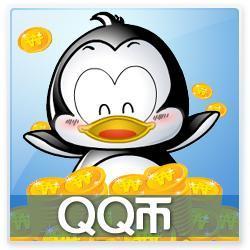腾讯QQ币直充/120元QQ币/120元Q币/120Q币120QB120个Q币主动充值