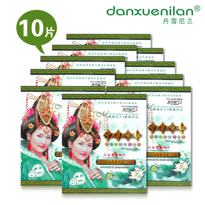 Genuine Danxue Neelum China rhyme rosy beauty of God DHEA face mask paste 38g * 10 ?