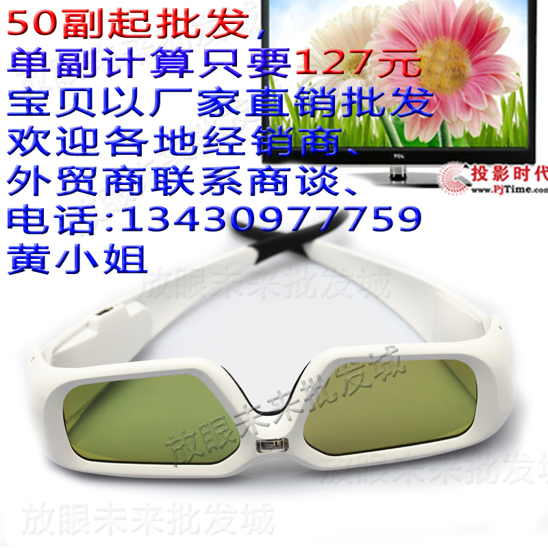 3D очки 3D glasses  50 3D DLP 3D