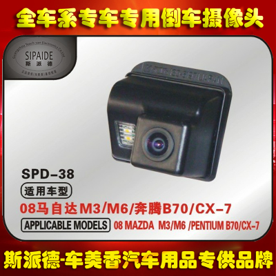 Pentium B70 / B50 / Mazda 6 / MA 3 / new horse 5 / Core-wing / CX5 dedicated reversing video HD camera
