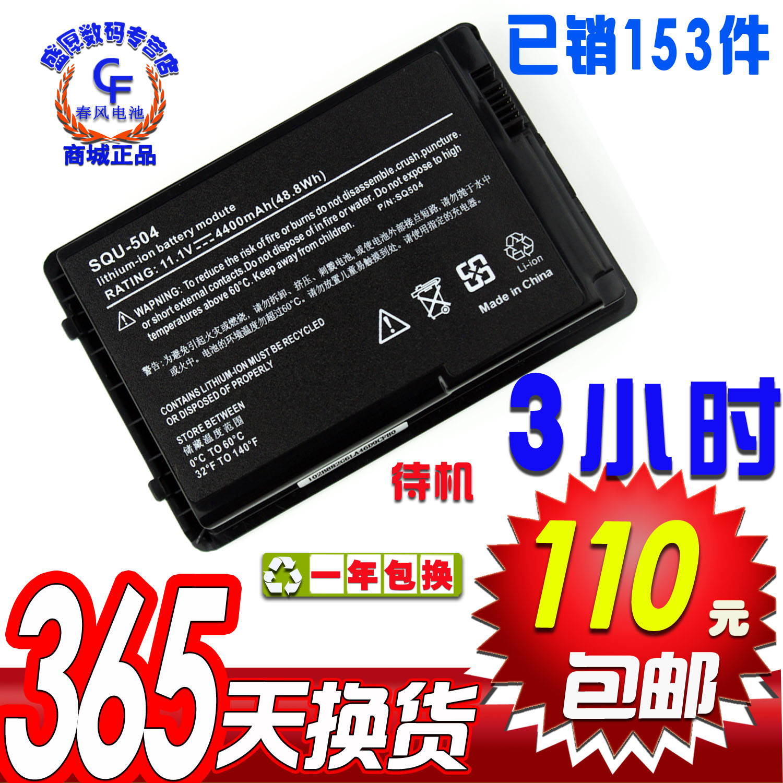联想 旭日125 410m 410a昭阳E280SE290G E290M SQU-504 E680A电池