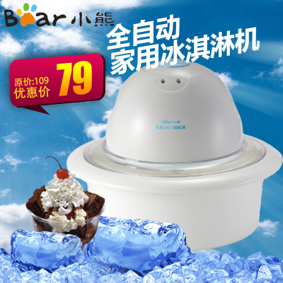 Bear / Bear BQL-1801 home ice cream machine ice cream ice cream machine automatic fruit sorbet machine