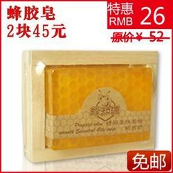 [2016] 蜂胶皂 保湿淡斑 去角质排毒养颜 蜂蜜手工皂抑制粉刺100g 包邮
