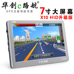 Genuine CRE e road route X10 high thou light 7-inch car GPS Navigator-one back TV
