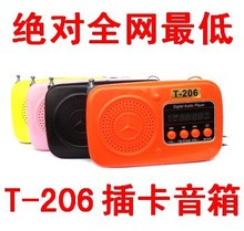 Group of T - 206 multi-function portable card TF/SD/usb mini speaker/FM radio show