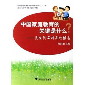 (库房)中国家庭教育的关键是什么--关注孩子的身心健康 郑莉