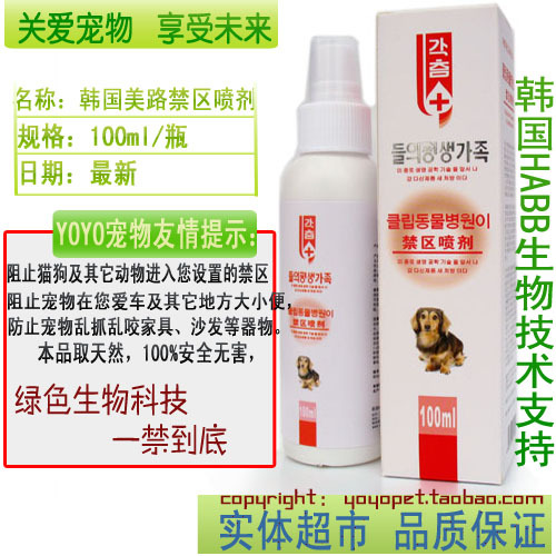 HABB meilu area spray-proof furniture for dog bites resolve dog bad habits 100ml