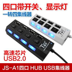捷升 HUB一拖4集线器USB 2.0 带开关 11.9元包邮