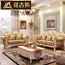 健吉斯家具 欧式沙发 组合 法式布艺沙发 田园实木沙发客厅包邮图片