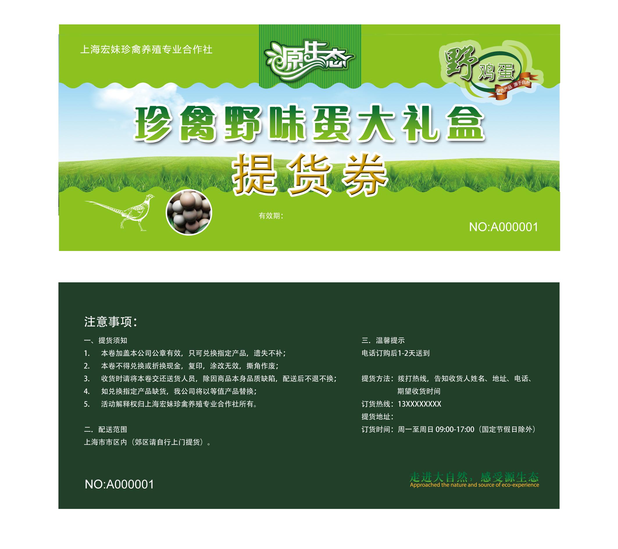 Пакет поставки продовольствия Шанхай электронной почте купоны действительны для покупки Бесплатная доставка ваучера диких яйцо коробки забрать билеты 30
