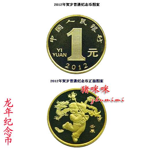Памятная монета Горячие 2012 Новый год зодиака зодиака Дракон циркуляции памятные монеты номиналом 1-юань дракона монет. Отправка Круглая коробка