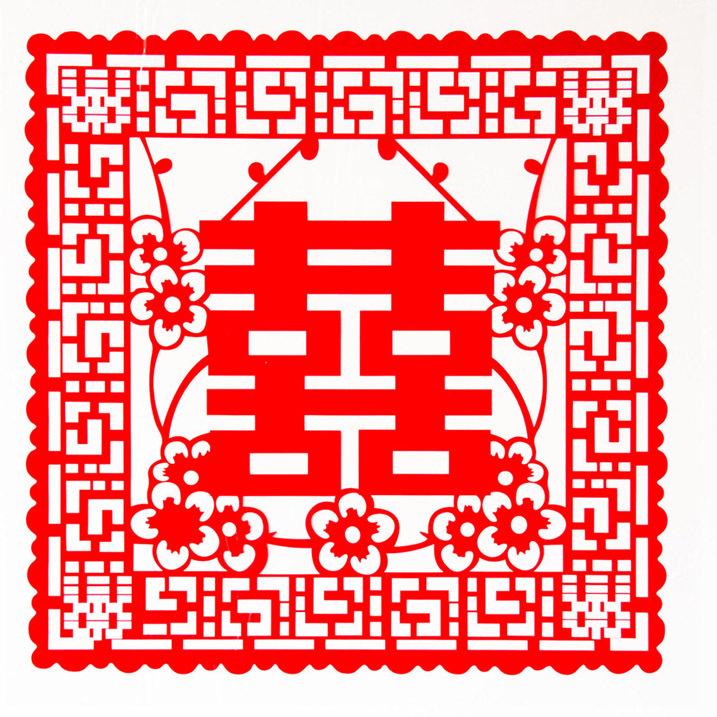 圆缘喜事-喜字帖墙贴婚庆结婚用品 婚房装饰布置剪纸双喜XZT-001