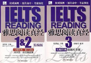 【冲三钻】雅思阅读真经1、2、3——刘洪波08年9月新出版
