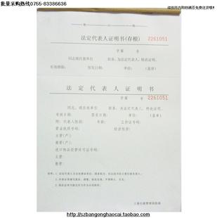 深圳法人代表证明书