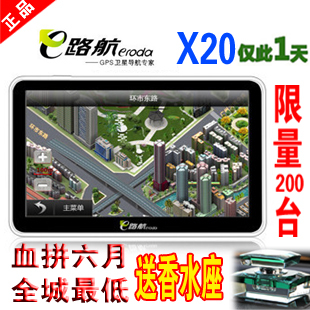 Huafeng authentic  X20 e road highlight 7-inch vehicle GPS Navigator-one Super 8G