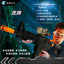 Yang kai sniper M16 assault rifle toy gun can be fired bullets crystal plays soft bullet gun rifle non electric series