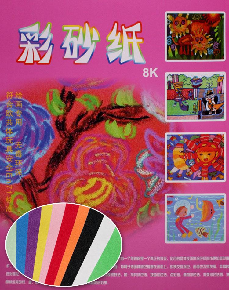 8k彩砂紙色粉筆油畫棒紙兒童繪畫紙10張8k彩色砂紙畫畫紙色粉紙圖片