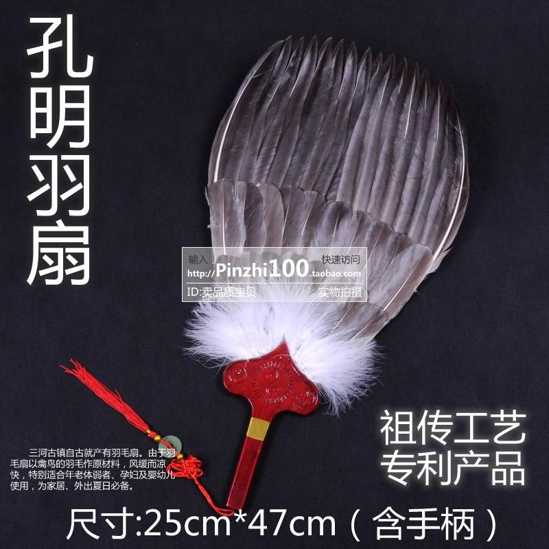 Веер Перо вентилятор Королева emaoshan Kong Ming вентилятор подарка младенца Вентилятор Вентилятор Вентилятор почты