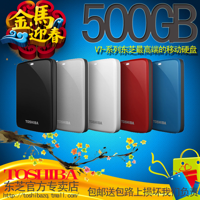 Free shipping to send packets Toshiba's new 500GB mobile hard V7 Slim USB3.0 2.5 inch 500G compatible MAC