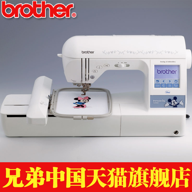 Disney Limited Edition NV40D Brother Embroidery Machine Embroidery Mesmerizing Brother Disney Sewing Machine