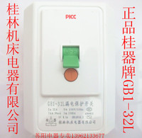 ... 代GB1-32L柜机空调热水器漏电保护器开关空开_250x250.jpg